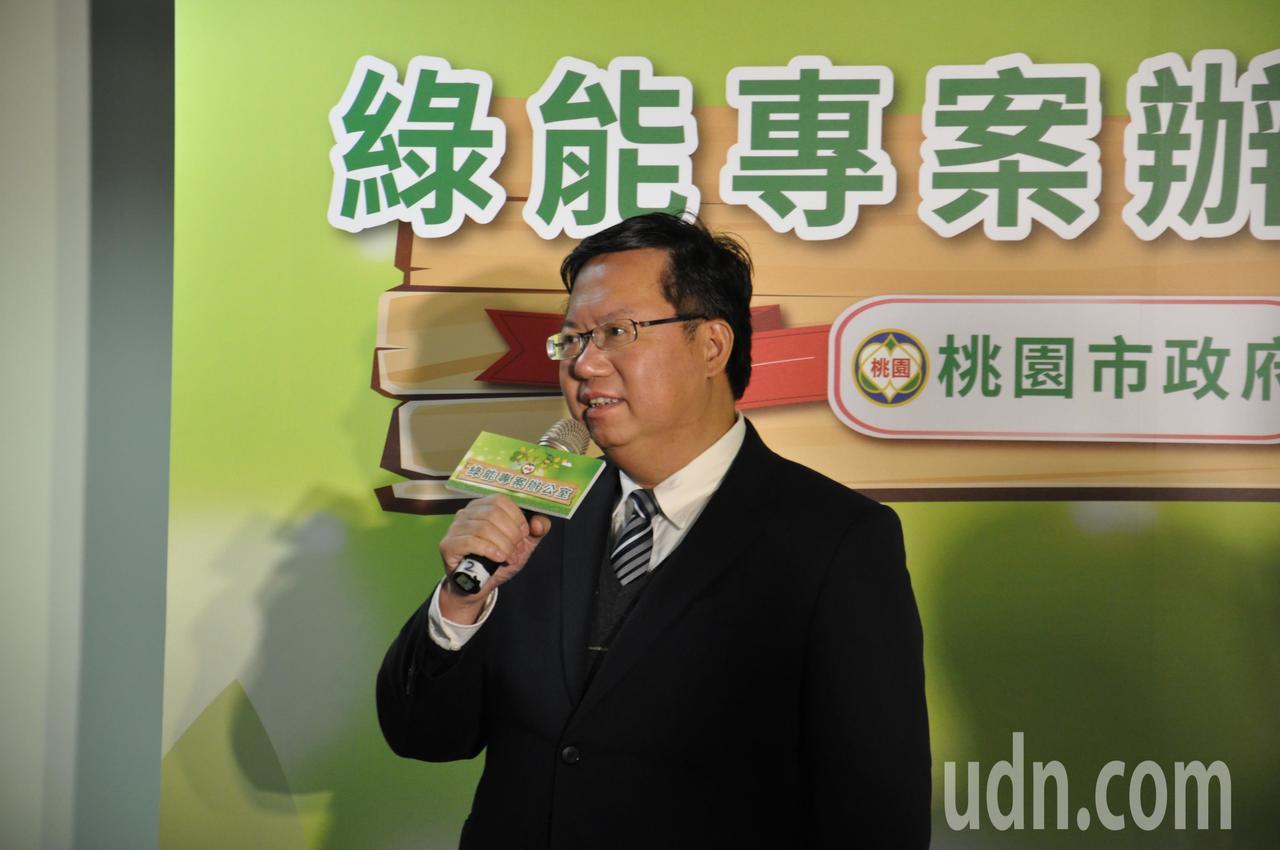 桃園市長鄭文燦今天下午出席市府綠能專案辦公室揭牌儀式。記者張裕珍/攝影