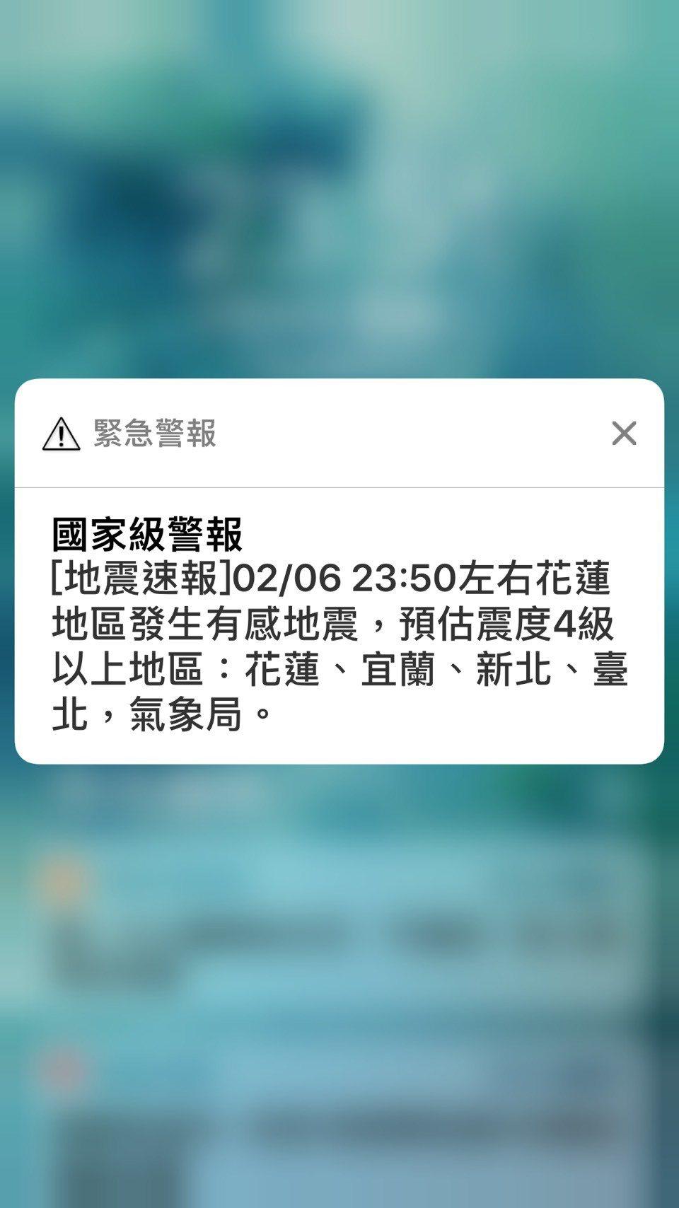 北台灣地震 台北搖晃 國家級警報