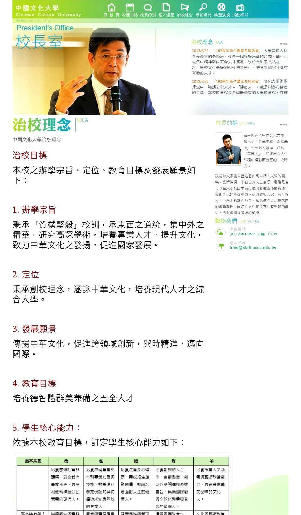 文化大學首頁校長室,昨天仍是李天任的資料。 記者張錦弘/翻攝自昨天文大首頁