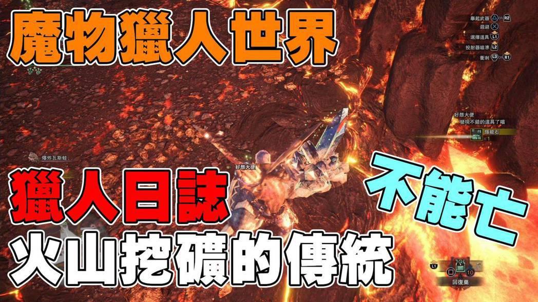 火山挖礦的傳統不能亡!
