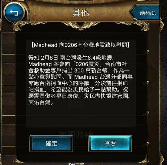 前年台南大地震時,Madhead捐贈了300萬新台幣。