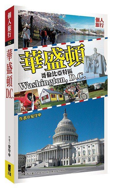 .書名:《華盛頓D.C.》.作者:安守中 .出版社:太雅出版社