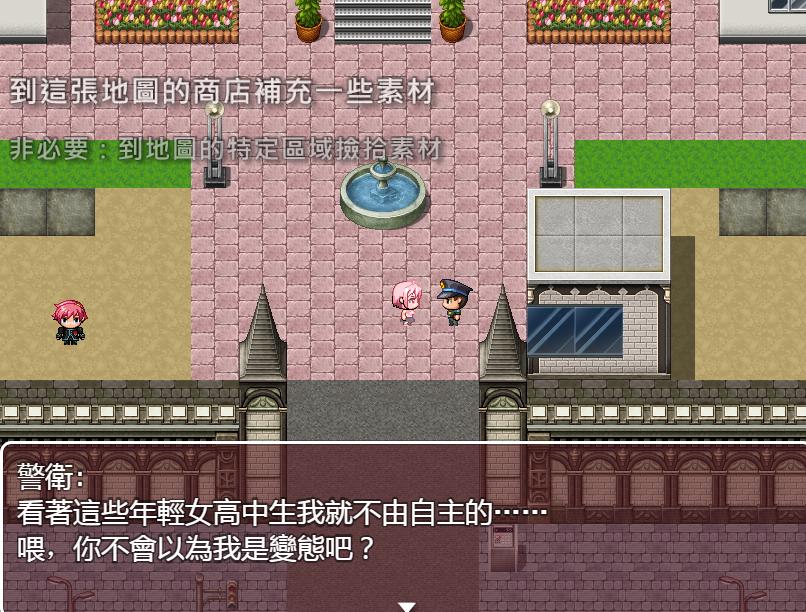玩家可在地圖至「商店」購買素材,也可以到「特定區域」撿拾素材。