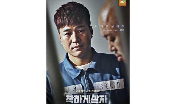 圖/JTBC《善良地活吧》,Beauty美人圈提供