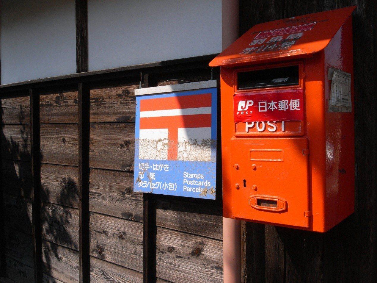 成田機場郵局 publicdomainpictures.net