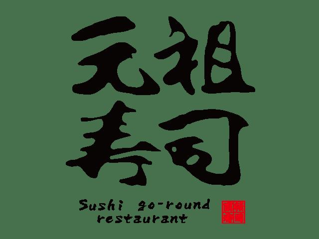 元祖壽司 成田機場官網
