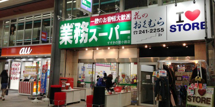 業務超市 sapporo.sunnyday.jp