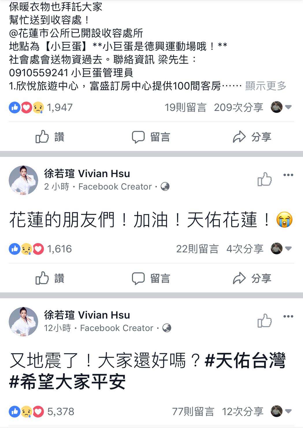 徐若瑄為花蓮民眾打氣。圖/摘自臉書