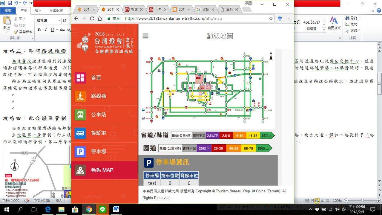 燈會網站及APP上可查詢到燈會交通情況,讓用路人做為參考。記者謝恩得/翻攝