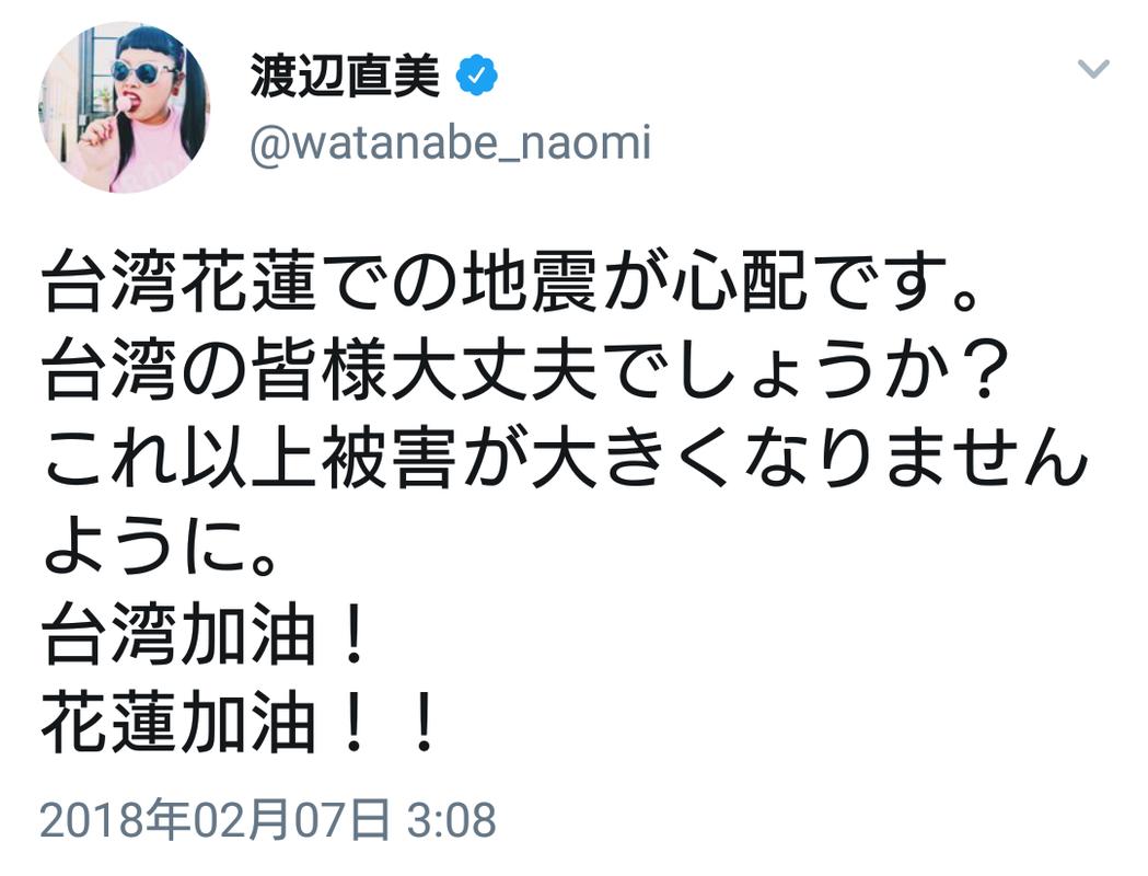 台日混血藝人渡邊直美問到台灣的民眾安好嗎、為台灣加油。圖/擷自渡邊直美臉書