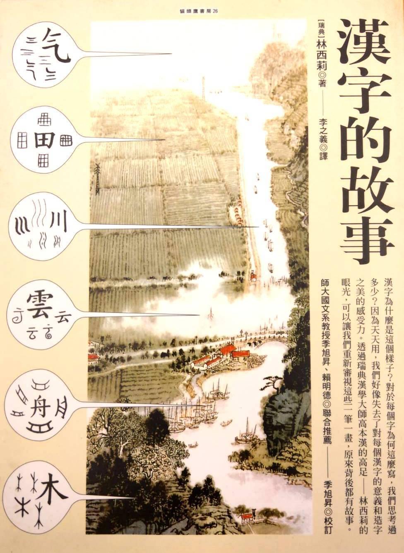 105年學測國文曾引用瑞典漢學家林西莉甲骨文名著「漢字的故事」。記者張錦弘/攝影