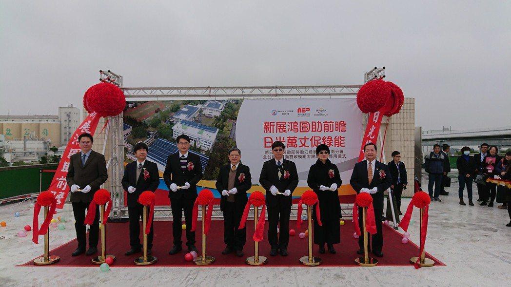 全台首座P型雙面雙玻屋頂型太陽能電站在中華民國太陽光電發電系統同業公會理事長郭軒...