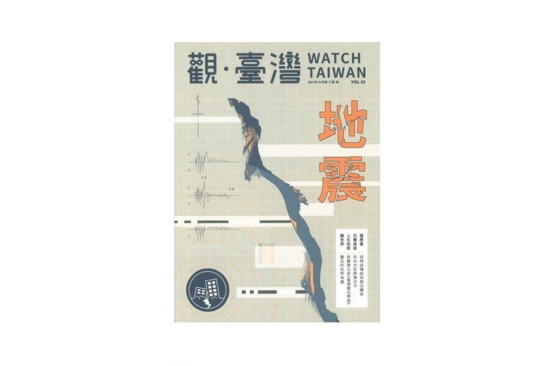 《觀.臺灣》第35期封面。 圖/臺灣歷史博物館提供