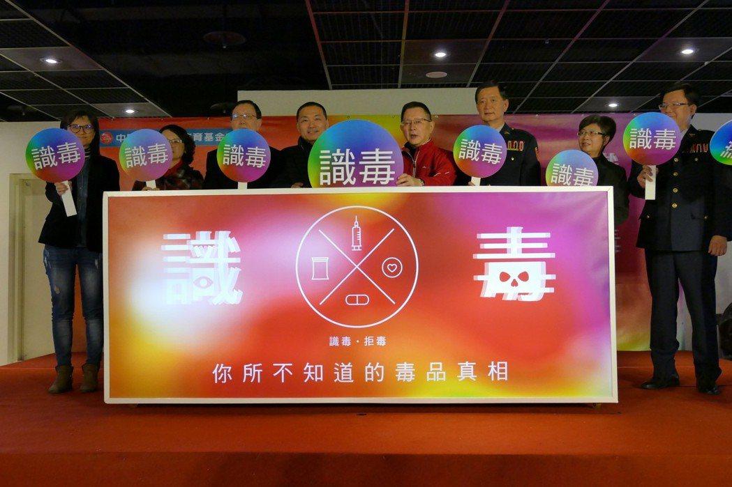 新北市政府與中國信託反毒教育基金會攜手舉辦「識毒‧你所不知道的毒品真相」新北特展...
