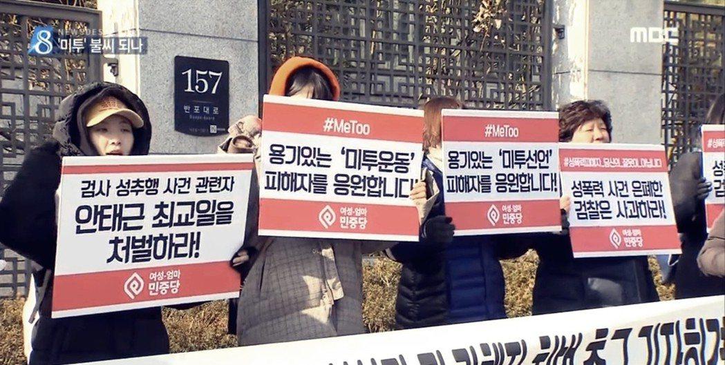 #MeToo的力量能否在南韓延續,進而改變權力結構呢? 圖/截自MBC News