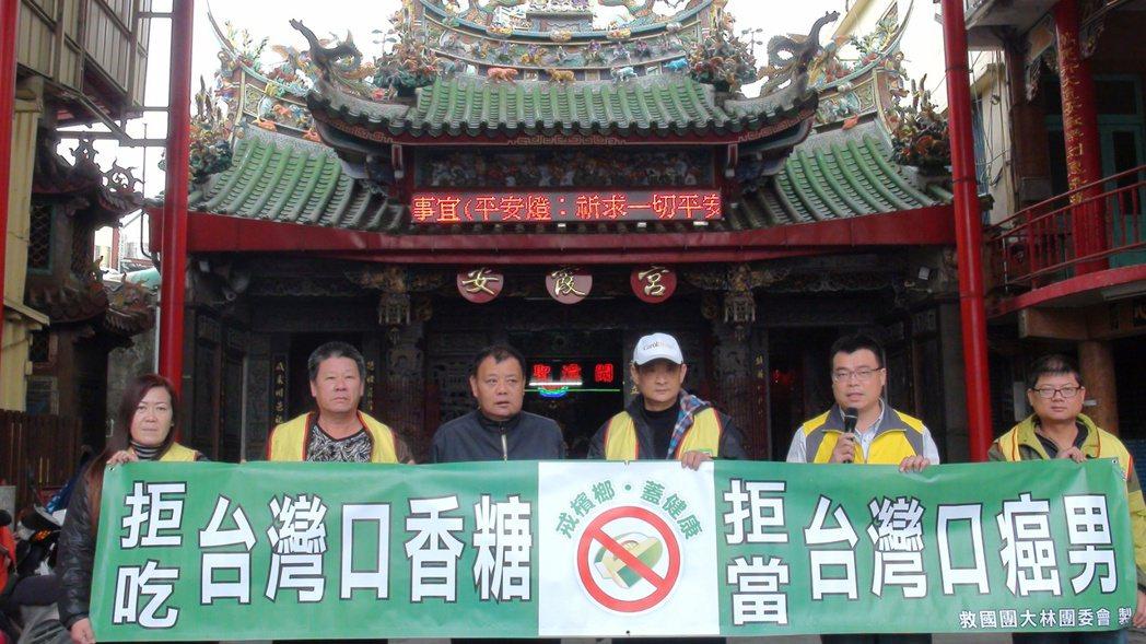 救國團大林團務指導委員會宣導「拒吃台灣口香糖、拒當台灣口癌男」。記者謝恩得/攝影