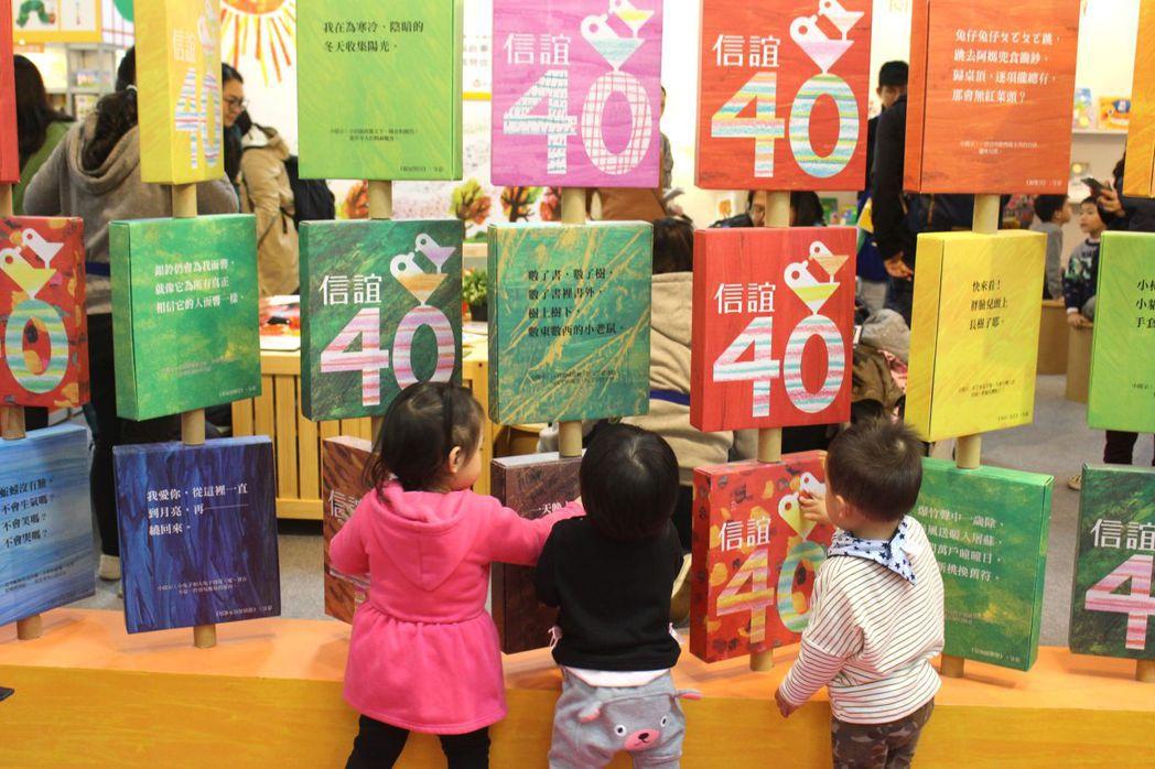 信誼基金會出版社攤位,用一本本可翻動的書做成書牆。吸引愛動手、充滿好奇心的幼兒動...