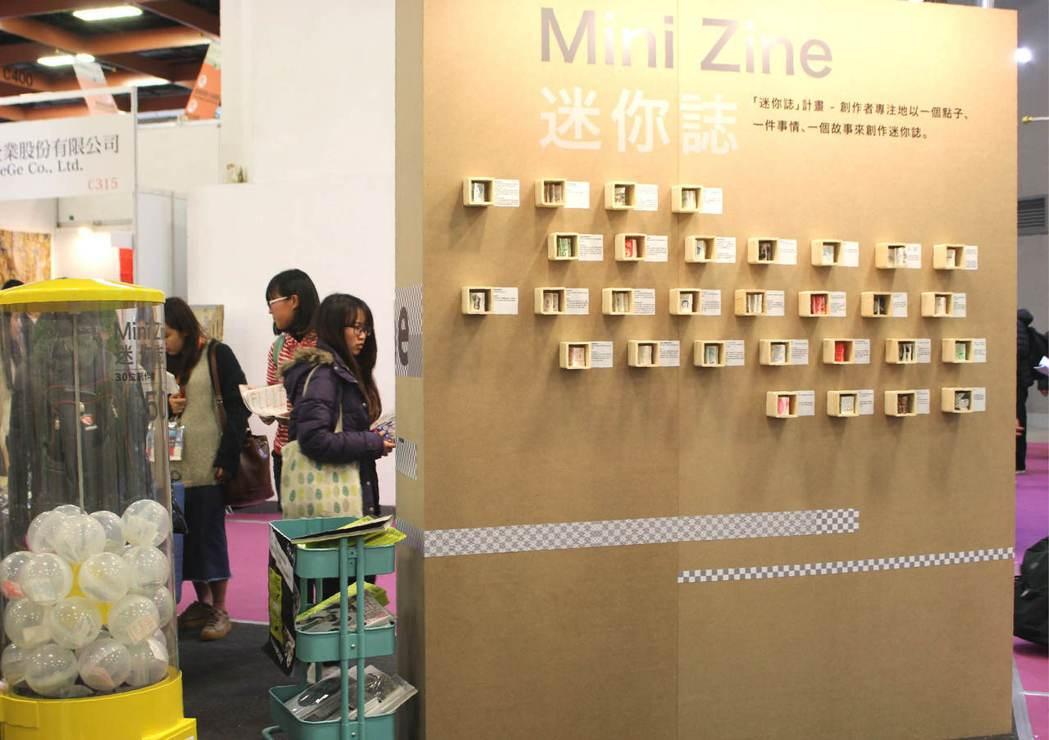 「小誌」專區設計可愛的扭蛋機,打開都是一本本「小誌」。 記者陳宛茜/攝影