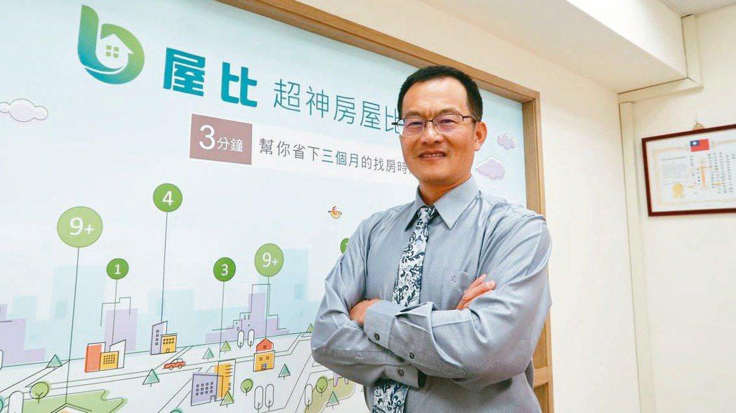 屋比房屋比價平台創辦人葉國華。 報系資料照