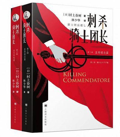 日本作家村上春樹新書因反思日本侵華歷史和承認南京大屠殺事件而引起中國讀者關注。 ...