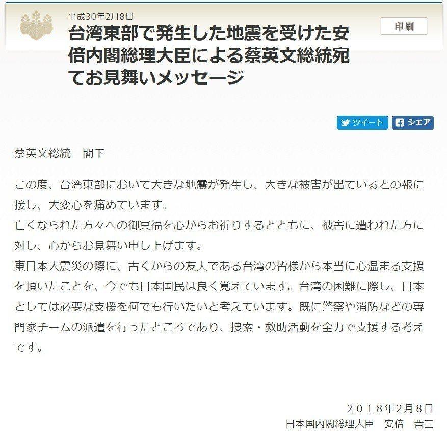 日本首相官邸網站發表日本首相安倍晉三致函「蔡英文總統」的慰問信,中國外交部發言人...