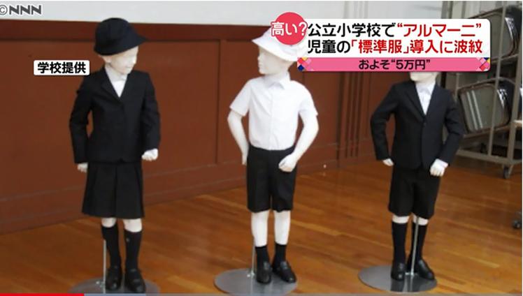 日本泰明小學新制服採亞曼尼設計,每套要價兩萬元以上,引發家長反彈。圖/擷自日視N...