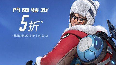即日起至2月20日 (二) 暴雪商店《鬥陣特攻》PC 數位版限時優惠全面五折。