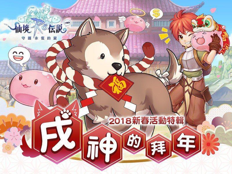 《RO仙境傳說:守護永恆的愛》 農曆新年喜迎戌神。