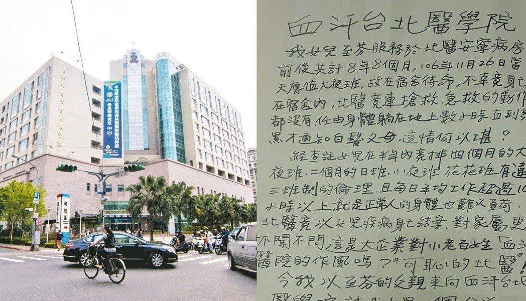 台北醫學大學附設醫院一名護理人員去年疑似因過勞於宿舍猝死,一名自稱該護理師父親的...