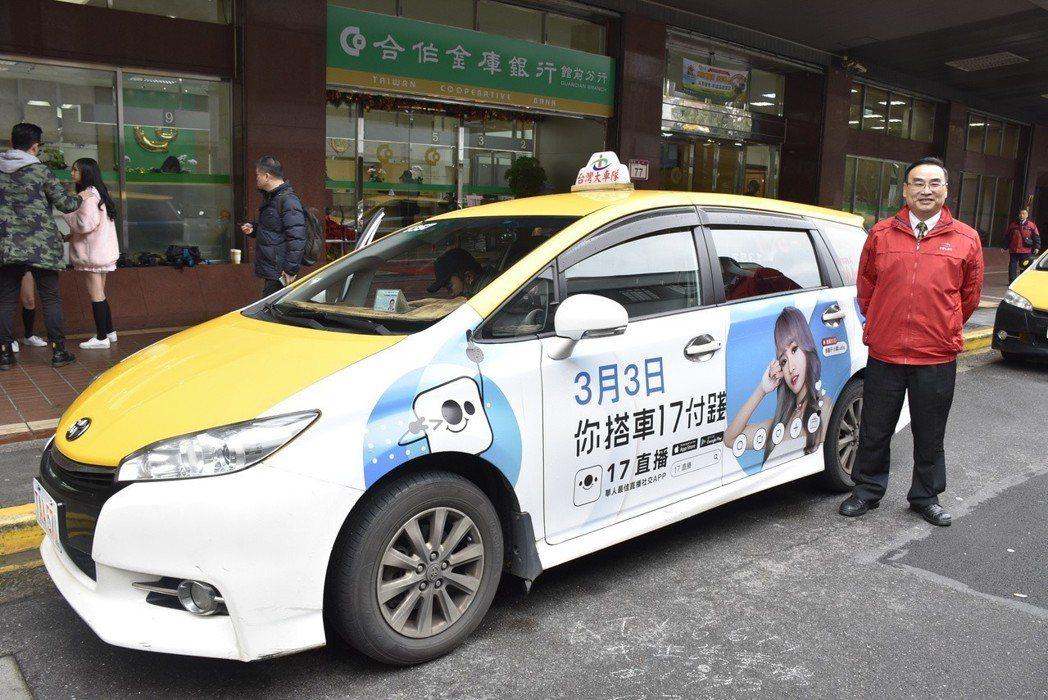 17 Media與台灣大車隊合作,打造17大車隊。 17 Media/提供
