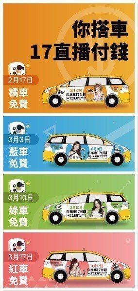 只要看到有17主播車廂廣告的小黃,恭喜免費。  17 Media/提供