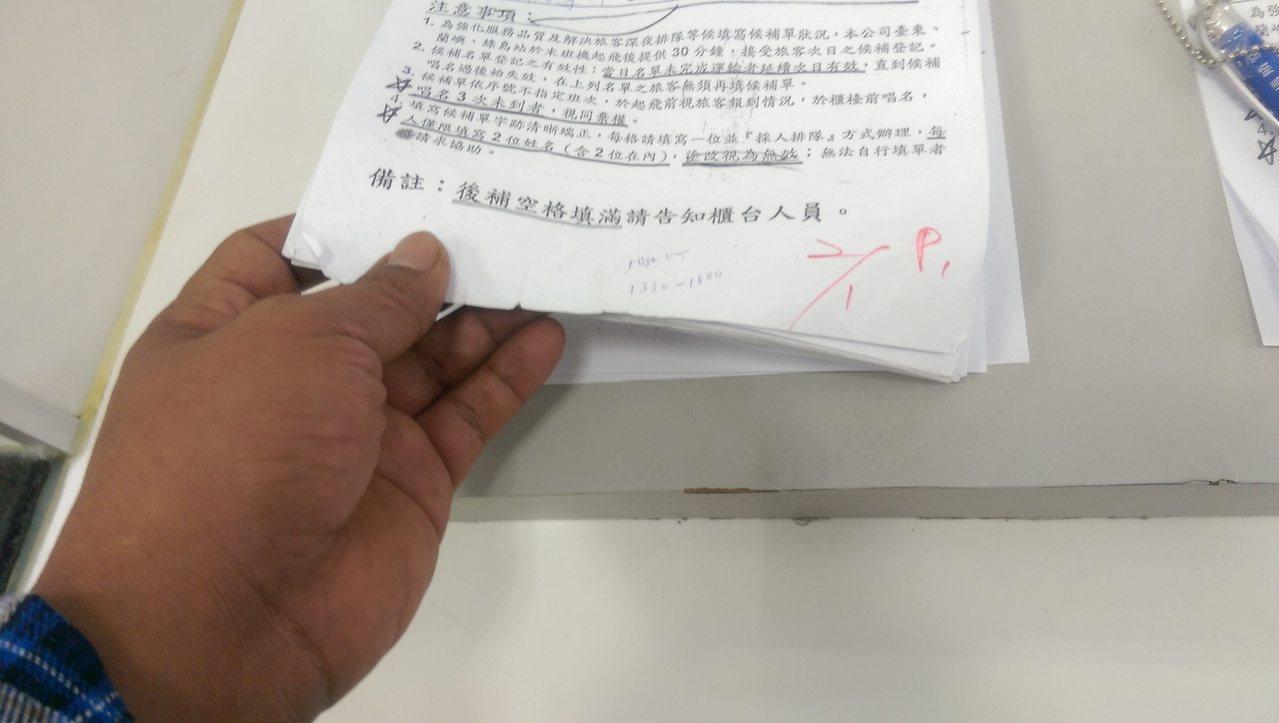 從2月1日起飛機停飛至今,民眾候補名冊也寫了9天,已經滿滿30頁。記者尤聰光/攝...