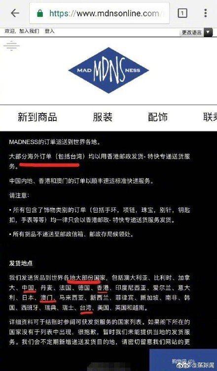 MADNESS官網寄送說明把台灣、香港及澳門都劃分成國家。(取自網路)