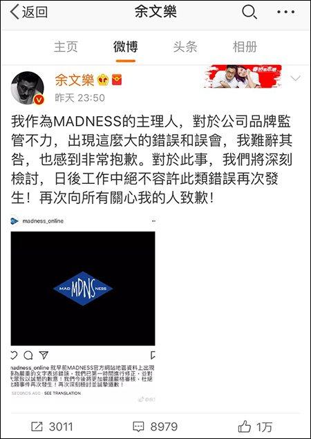 余文樂親上火線8日晚在微博上道歉。(取自微博)