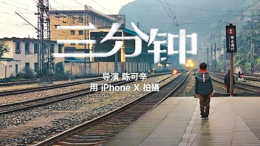 香港導演陳可辛用iPhone X拍攝的微電影「3分鐘」,引發共鳴瞬間熱爆。(取自...