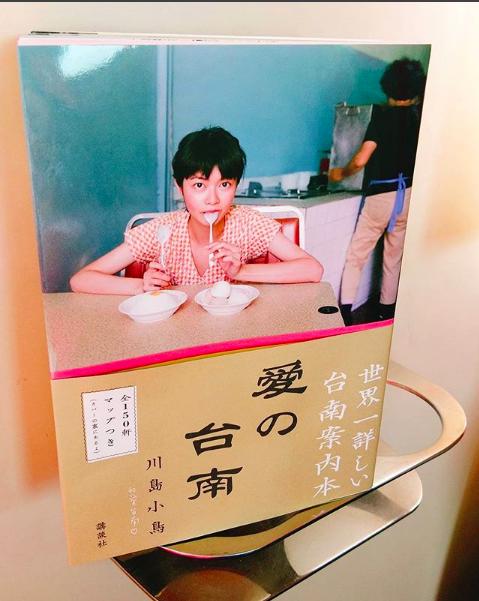 川島小鳥作品《愛の台南》。記者江佩君/攝影