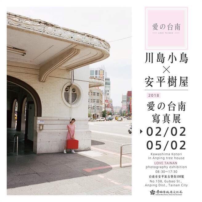 川島小鳥X安平樹屋 愛の台南寫真展。圖/摘自台南市政府文化局