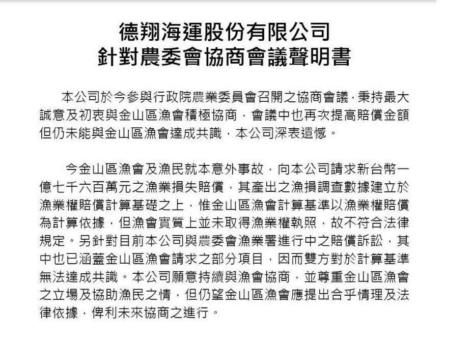 德翔海運今與金山漁民協商破局,德翔海運稍早發聲明表示遺憾。德翔海運/提供