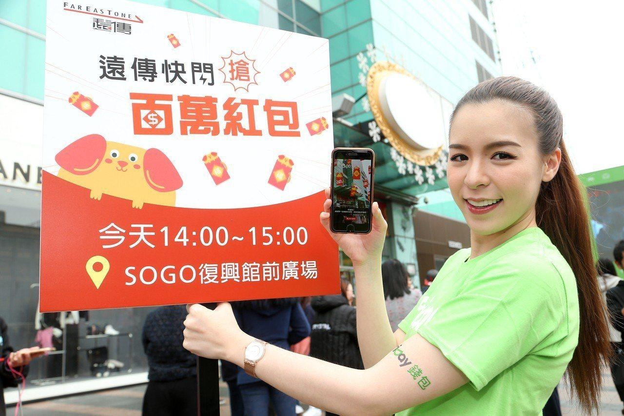 遠傳friDay錢包於台北SOGO復興館舉辦抽百萬紅包快閃活動。記者陳立凱/攝影