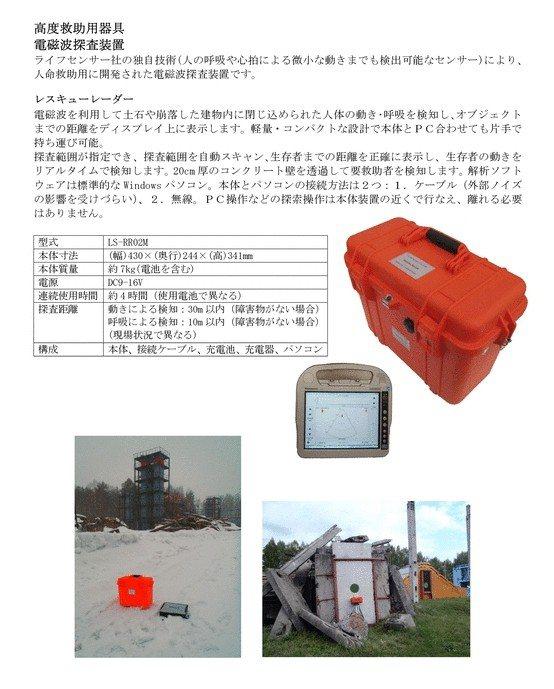 日本救難對這次攜帶前進花蓮的是Lifesensor公司生產的電磁波人命探查裝置(...