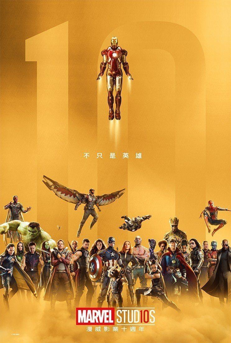 台灣推出中文版「漫威10周年」海報。圖/迪士尼提供