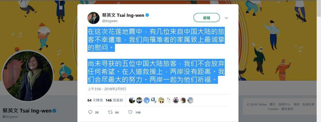 蔡英文總統今晚透過推特(Twitter)以簡體字發文表示,針對地震中有幾位來自中...