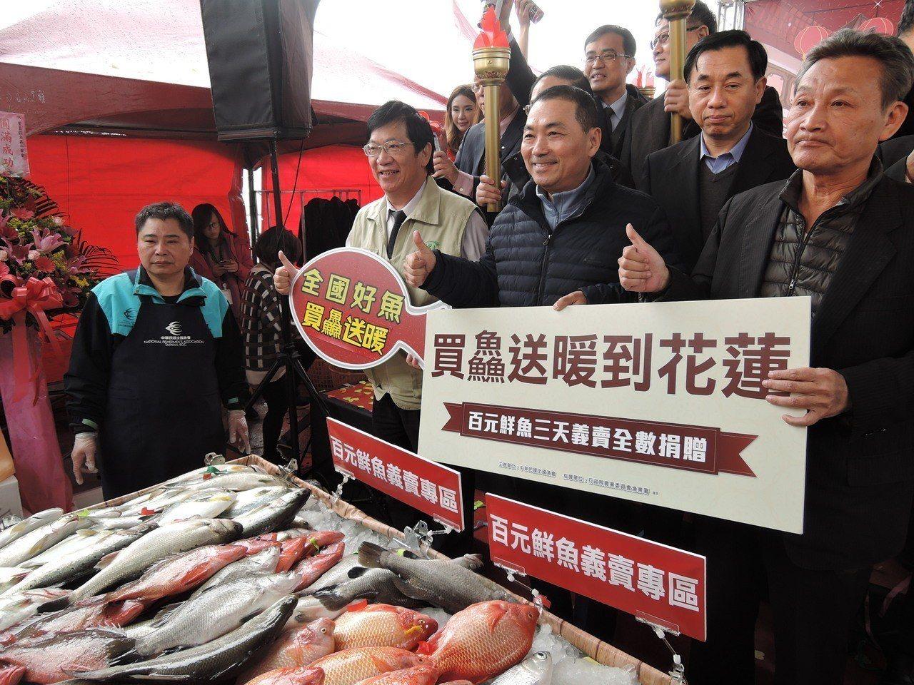 新北市漁貨大街昨天開賣,推出百元鮮魚義賣和一元競標,三天活動所得將全 數捐助花蓮...