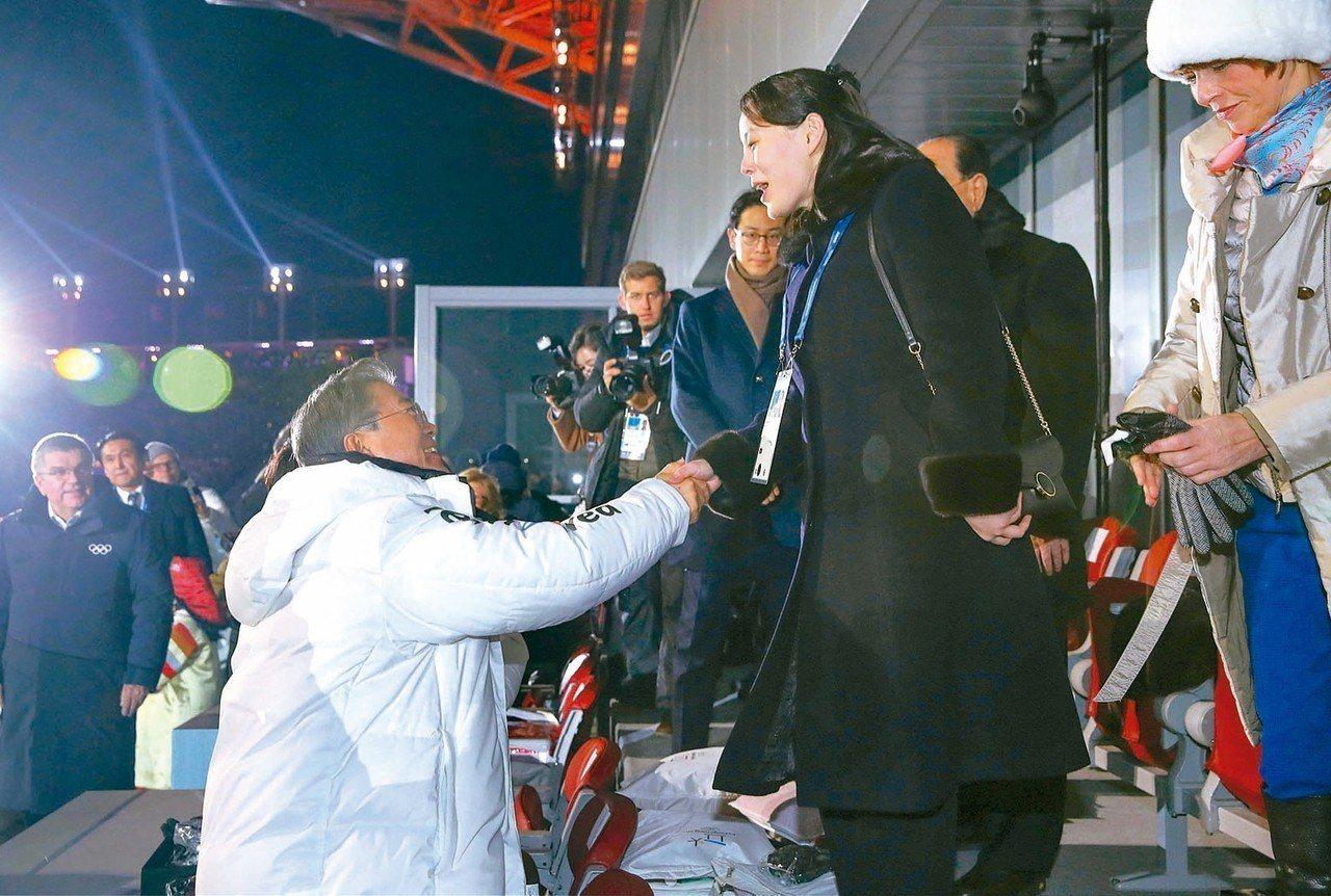 南韓總統文在寅(左)九日在平昌冬奧開幕式,與北韓領導人金正恩胞妹金與正握手。 路...
