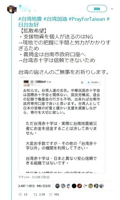 花蓮強震後又有台灣網友重貼「台灣紅十字會A捐款」舊文,引發日本網友瘋傳。 記者羅...