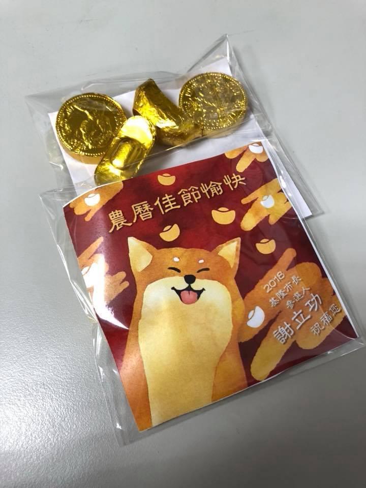 謝立功發送的巧克力元寶和金幣,柴犬造型設計也很可愛。 記者吳淑君/攝影