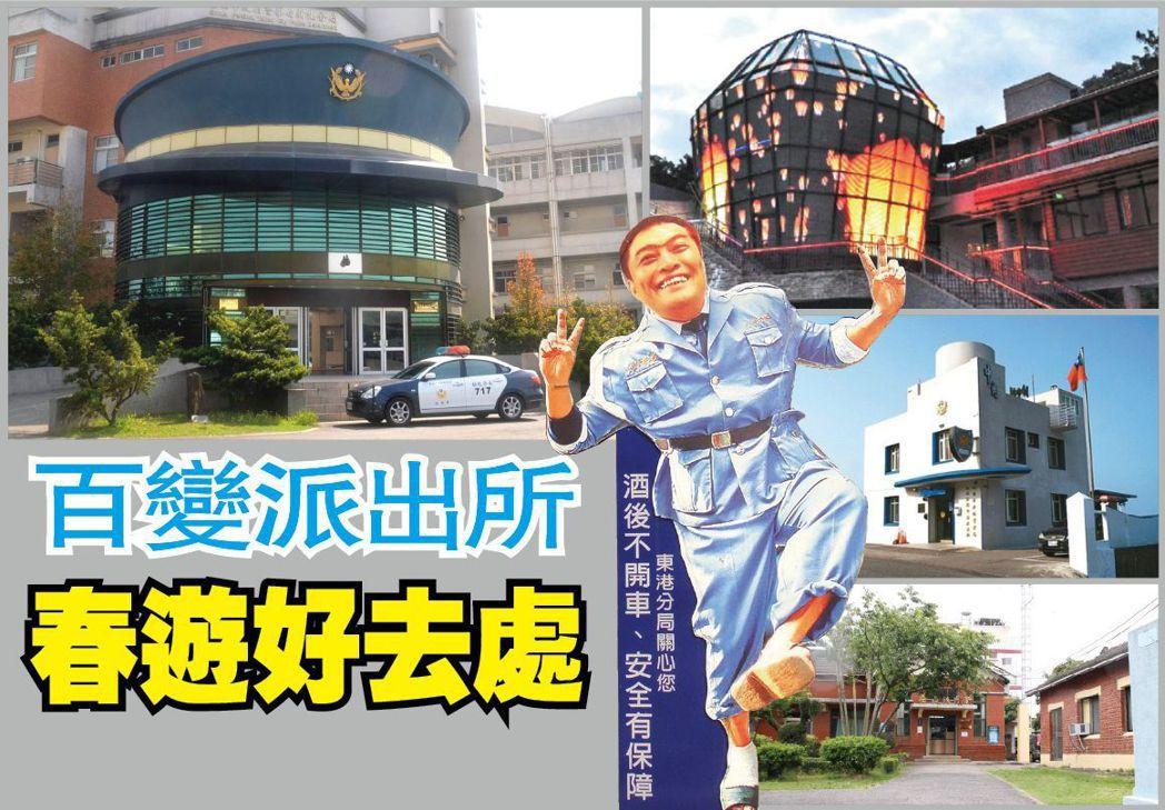 台灣各地特色派出所,是絕妙的旅遊景點。還有巡佐模仿漫畫「烏龍派出所」主角「兩津勘...