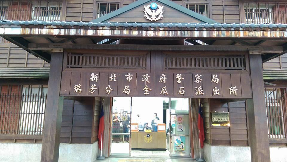 日據時期就成立金瓜石派出所外牆重新加裝一層桂楠木「新裝」,整體建築充滿懷舊的日式...