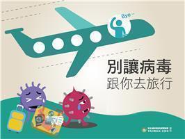 衛福部疾管署建議,出遊前2至4週先至旅遊醫學門診完成預防性用藥與疫苗接種評估。 ...