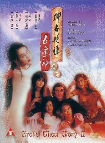 陳加玲演出「聊齋艷譚續集五通神」,踏進三級片的世界。圖/摘自Amazon